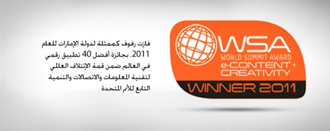 WSA Award - eContent Creativity
